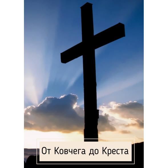 От Ковчега до Креста (потоковое видео)