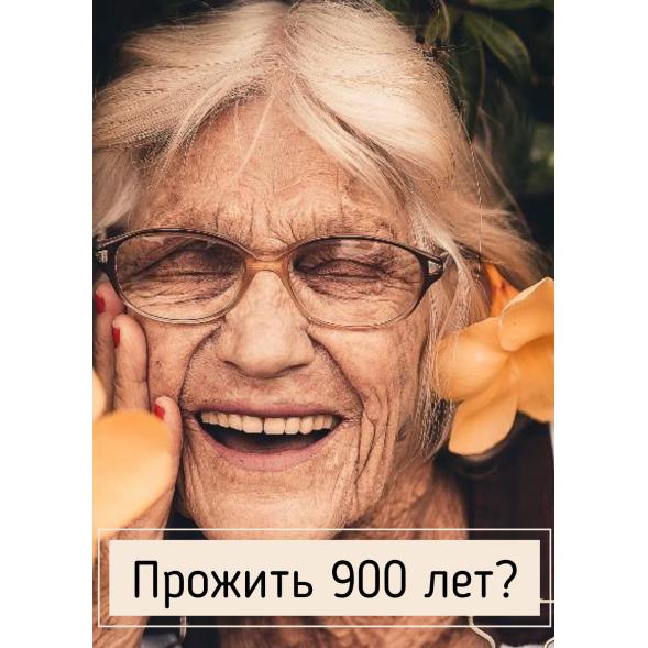 Прожить 900 лет? (Потоковое видео)