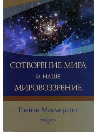 Creation: Our Worldview (Russian Version)